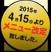 2015年4月15日よりメニュー改定致しました。