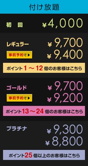 初回¥6,000         レギュラー¥9,700が事前予約で¥9,400【ポイント1~12個のお客様はこちら】         ゴールド¥9,700が事前予約で¥9,200【ポイント13~24個のお客様はこちら】         プラチナ¥9,300が事前予約で¥8,800【ポイント25個以上のお客様はこちら】