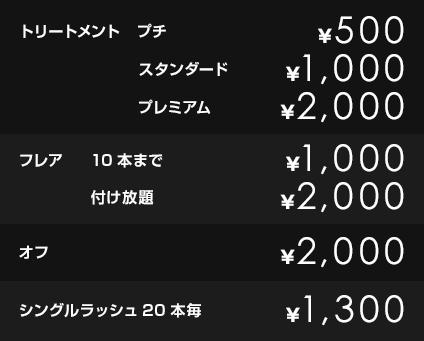 トリートメント ¥300             フレア 10本まで ¥1,000 付け放題 ¥2,000             オフ ¥2,000