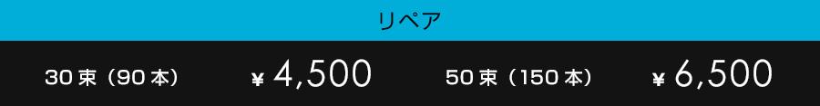 30束(90本) ¥4,500             50束(150本) ¥6,500