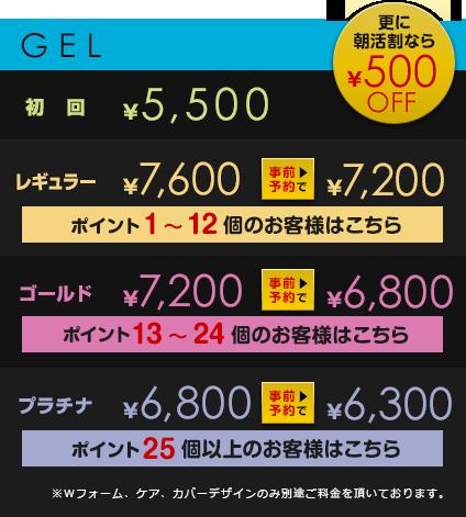 初回¥5,500         レギュラー¥7,600が事前予約で¥7,200【ポイント1~12個のお客様はこちら】         ゴールド¥7,200が事前予約で¥6,800【ポイント13~24個のお客様はこちら】         プラチナ¥6,800が事前予約で¥6,300【ポイント25個以上のお客様はこちら】         ※長さ出し、ケアのみ別途ご料金を頂いております。