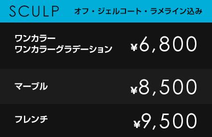 SCULP オフ・ジェルコート・ラメライン込み             ワンカラー・ワンカラーグラデーション ¥6,800             マーブル ¥8,500             フレンチ ¥9,500