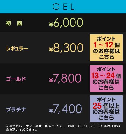 初回¥6,000         レギュラー¥8,300が事前予約で¥7,800【ポイント1~12個のお客様はこちら】         ゴールド¥7,800が事前予約で¥7,400【ポイント13~24個のお客様はこちら】         プラチナ¥7,400が事前予約で¥6,900【ポイント25個以上のお客様はこちら】         ※長さ出し、ケアのみ別途ご料金を頂いております。