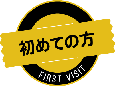 FIRST VISIT 初めての方