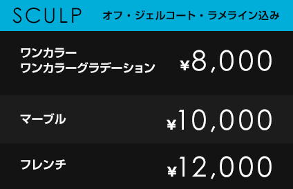 SCULP オフ・ジェルコート・ラメライン込み             ワンカラー・ワンカラーグラデーション ¥8,000             マーブル ¥10,000             フレンチ ¥12,000