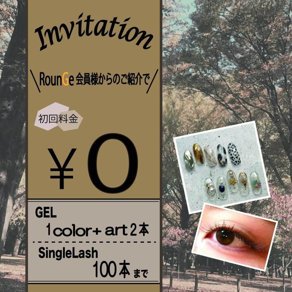 プライム0円-01