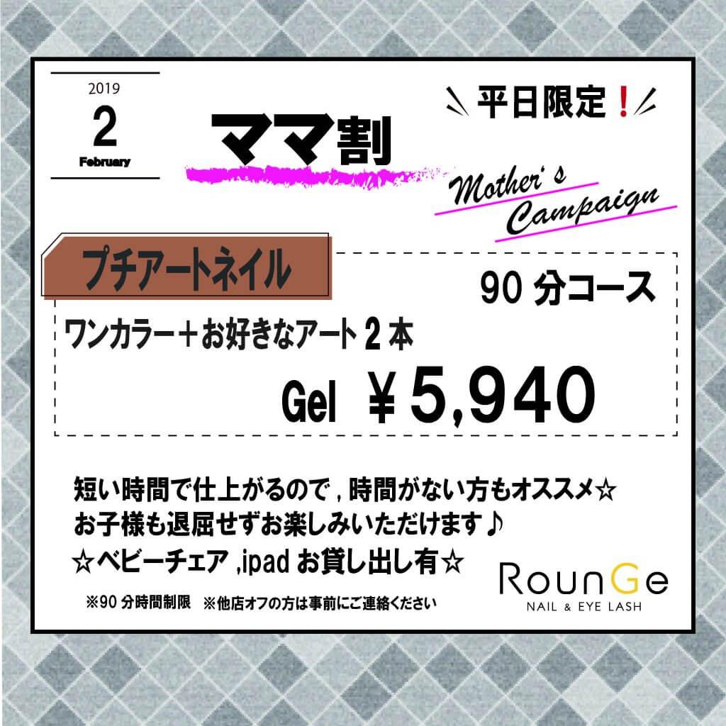 新ママ割-01