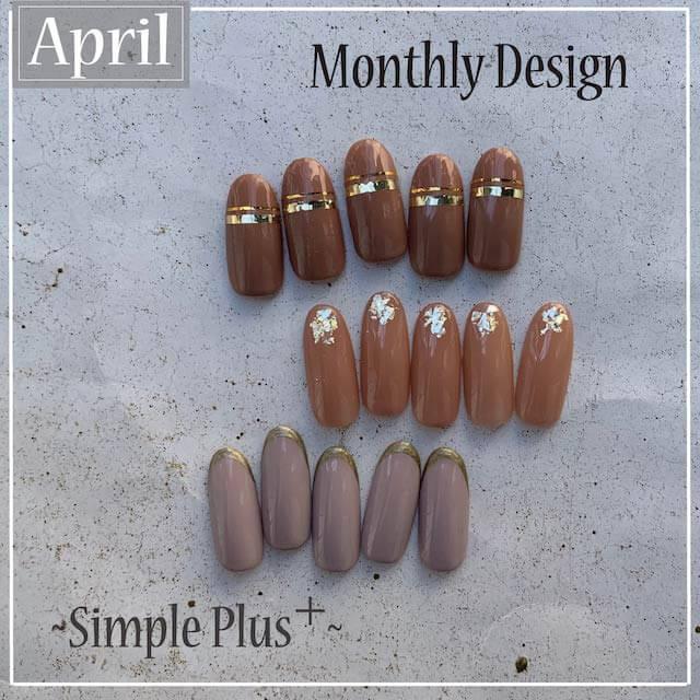 4月後半シンプル+