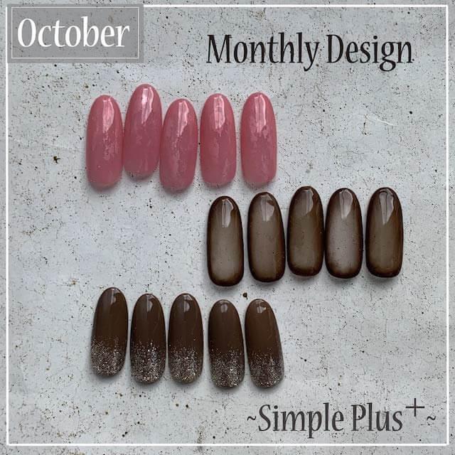 2019年10月シンプルプラス
